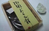 珈琲わらび餅1