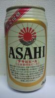 復刻版アサヒビール