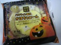 かぼちゃロール
