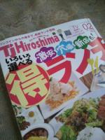 TJ Hiroshima 2月号