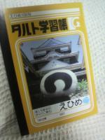 愛媛2011.4.14 008