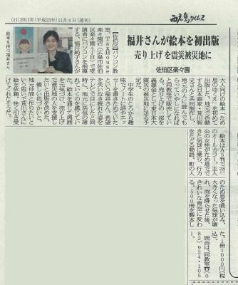 西広島タイムス記事
