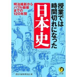 授業では時間切れになった 日本史
