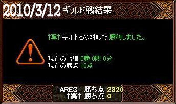 3/12†翼†戦