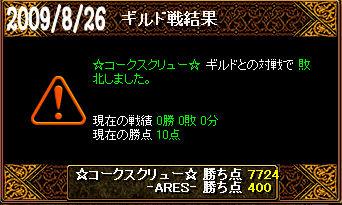8/26☆コークスクリュー☆戦