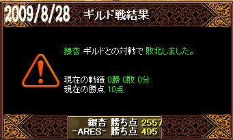 8/28銀杏戦
