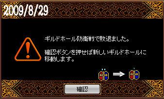 8/29『梟』戦