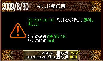 8/30ZERO×ZEЯO戦
