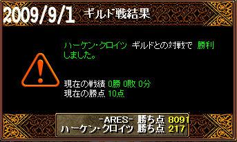 9/1ハーケン・クロイツ戦