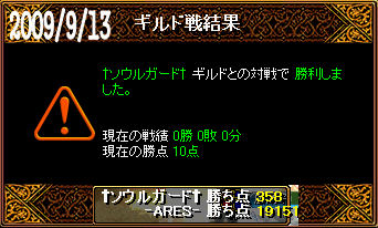 9/13†ソウルガード†戦