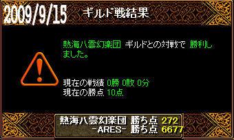 9/15熱海八雲幻楽団戦