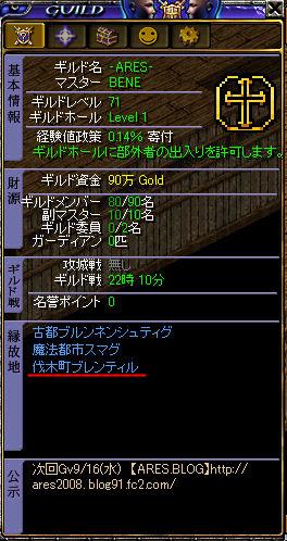 9/16縁故地完成!!