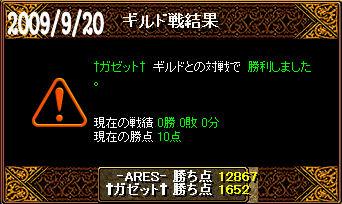 9/20†ガゼット†戦