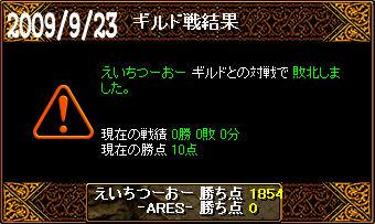 9/23えいちつーおー戦