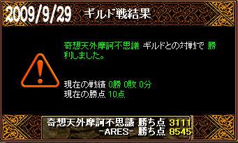 9/29奇想天外摩訶不思議戦