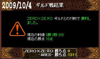 10/4ZERO×ZEЯO戦