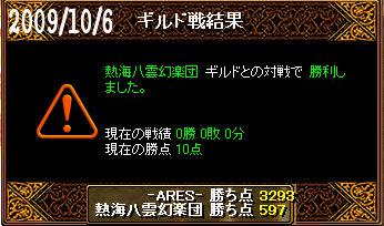 10/6熱海八雲幻楽団戦