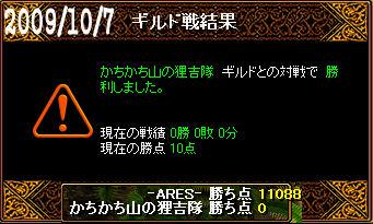 10/7かちかち山の狸吉隊戦