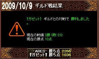 10/9†ガゼット†戦
