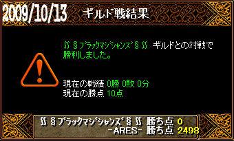 10/13∬§ブラックマジシャンズ§∬戦