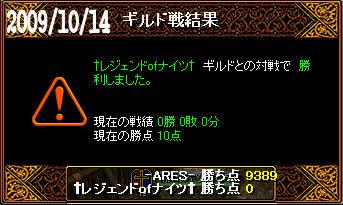 10/14†レジェンドofナイツ†戦