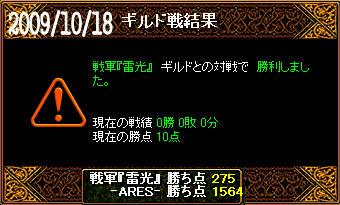 10/18戦軍『雷光』戦