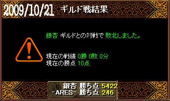 10/21銀杏戦