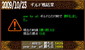 10/23one for all戦