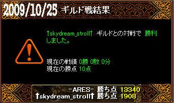 10/25†skydream_stroll†戦