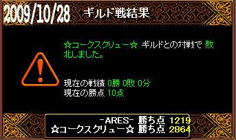 10/28☆コークスクリュー☆戦