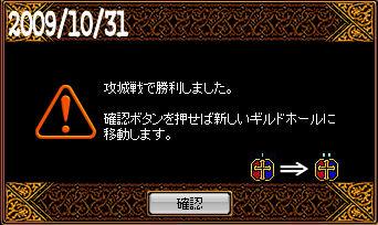 10/31攻城戦結果
