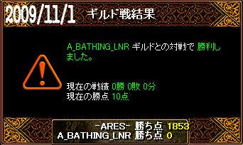 11/1A_BATHING_LNR戦