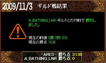 11/3A_BATHING_LNR戦