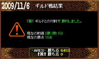 11/6†翼†戦