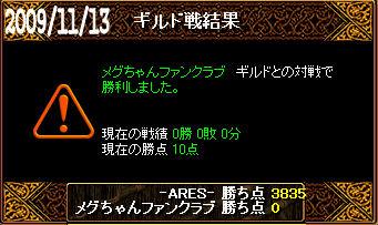 11/13メグちゃんファンクラブ戦
