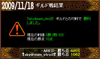 11/18†skydream_stroll†戦