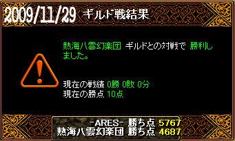 11/29熱海八雲幻楽団戦