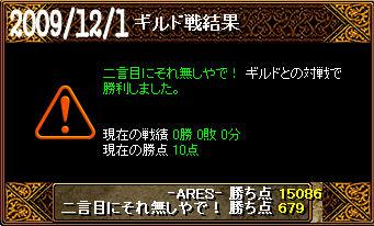 12/1二言目にそれ無しやで!戦