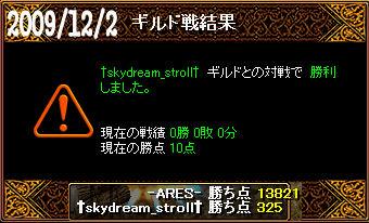 12/2†skydream_stroll†戦