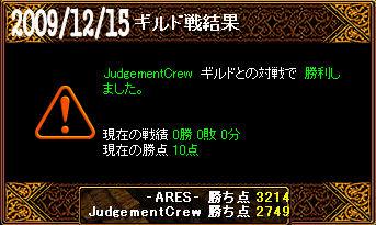 12/15JudgementCrew戦