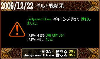12/22JudgementCrew戦