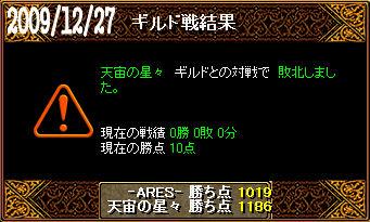 12/27天宙の星々戦