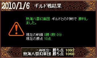 2010/1/6熱海八雲幻楽団戦