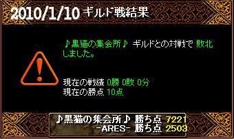 1/10♪黒猫の集会所♪戦