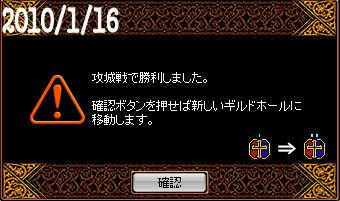 2010/1/16タユタマ戦