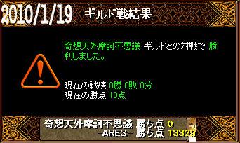 1/19奇想天外摩訶不思議戦