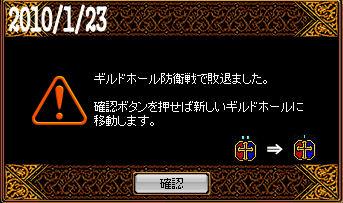 1/23攻城戦結果