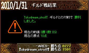 1/31†skydream_stroll†戦