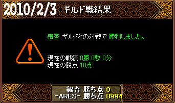2/3銀杏戦