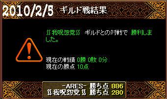 2/5∬我呪怨党∬戦